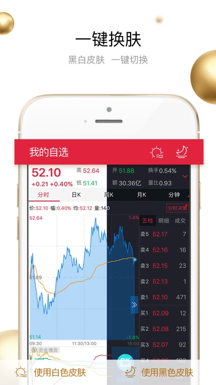 平安证券-炒股、股票 screenshot-4