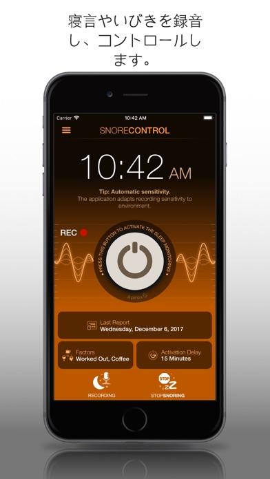 いびきコントロール screenshot1