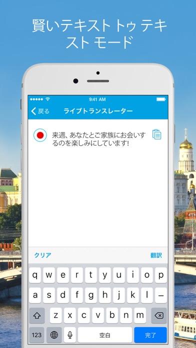 翻訳 Me – 音声翻訳 ScreenShot2