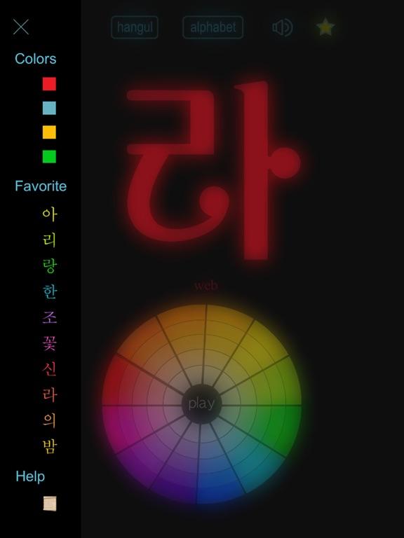 Learn Korean Handwriting ! screenshot 7