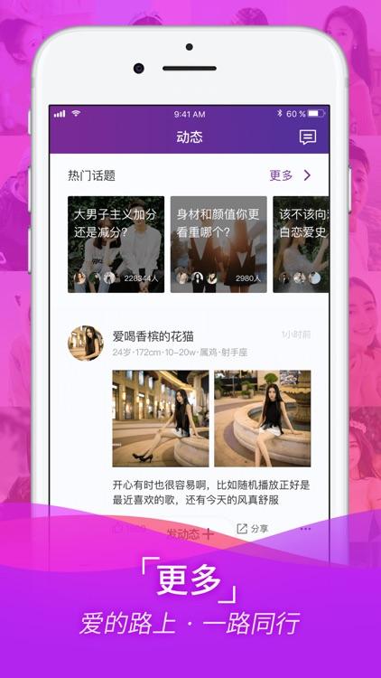 同城相亲-高端的同城婚恋交友相亲平台 screenshot-4
