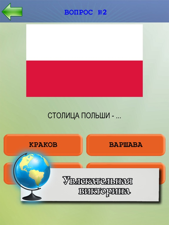 Вспомним географию! для iPad