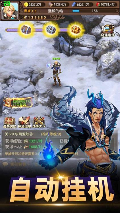 英雄荣耀 - 王国荣耀手游,荣耀归来 screenshot-4