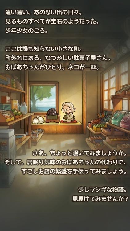 ずっと心にしみる育成ゲーム「昭和駄菓子屋物語3」 screenshot-5