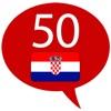 クロアチア語を学ぶ - 50の言語