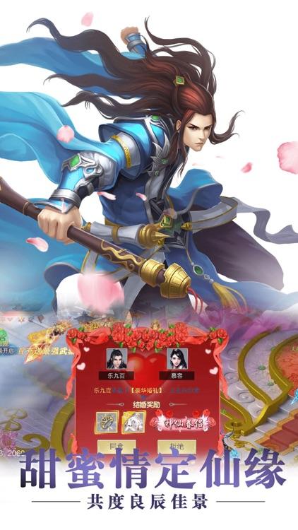 剑雨仙途-御剑修仙热门手游 screenshot-4