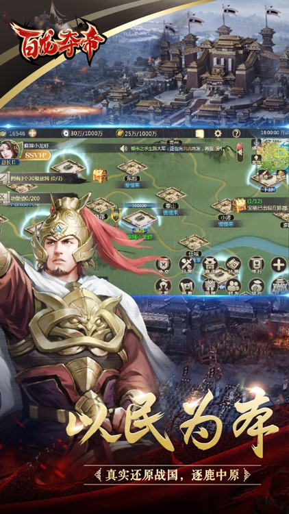 百龙夺帝-策略三国乱世霸王战国游戏 screenshot-4