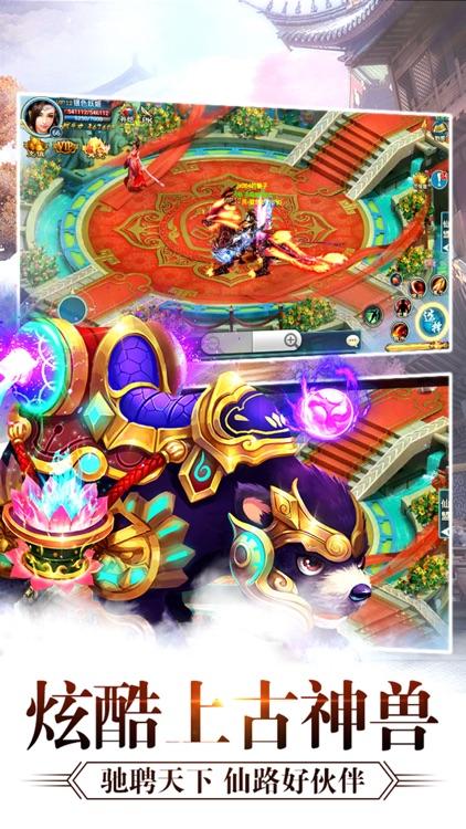 蜀山剑侠-3D梦幻仙侠手游游戏 screenshot-3