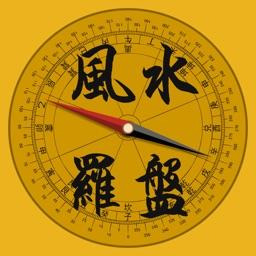 风水八字罗盘-易经八卦罗盘指南针