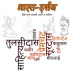Hindi Stories & Poems