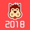2018运势 - 狗年健康爱情运势大全