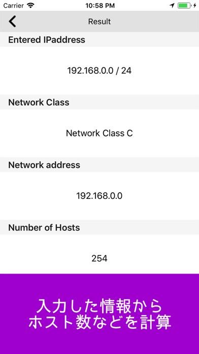 点击获取IPアドレス計算機