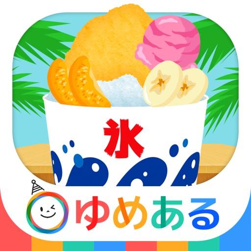 わたしのかき氷 (クッキングおままごと)