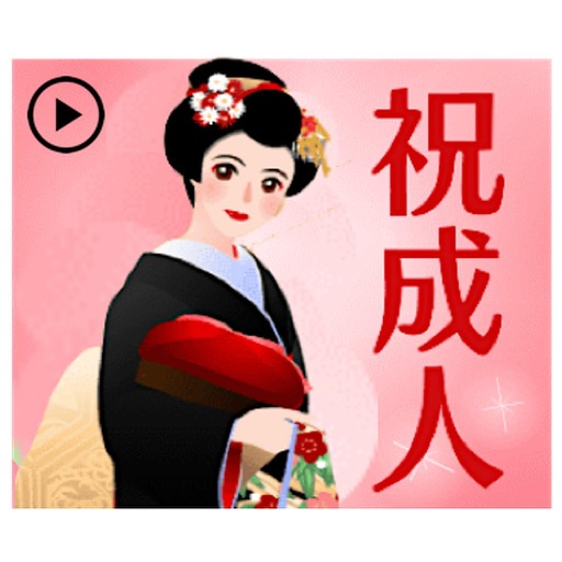 Animated Happy New Year Japan