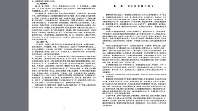 Apabi Reader屏幕截图5