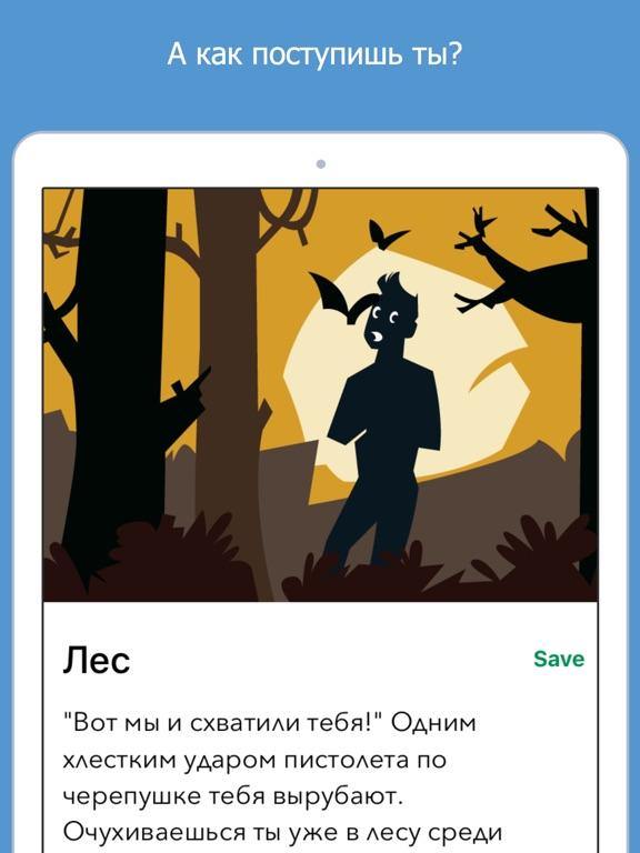 Мы вам перезвоним - квест игра на iPad