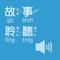 公告:台湾福音书房遵照APPLE国际规范,正将现有《有声圣经》、《诗歌合辑》、《诗歌伴奏》、《生命读经》、《生命活泉》、《福音见证》、《故事聆听》、《童话绘本》等八款有声APP重新整合,设计为一个内容更加丰富的《福音有声APP》。届时会将此八款有声APP下架,并提供用户从生命读经(有声APP)免费升级,特此公告。