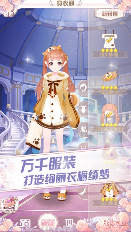 花语学园-少女互动社区换装手游 screenshot-3