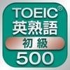 TOEIC初級英熟語500 - iPhoneアプリ