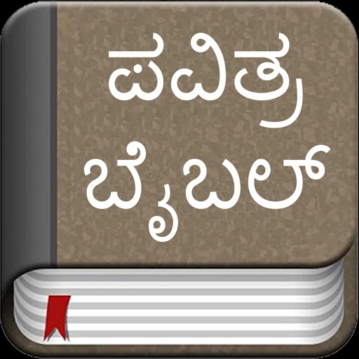 Kannada Bible-Offline