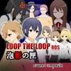 LOOP THE LOOP【6】泡影の匣 - iPhoneアプリ