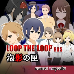 LOOP THE LOOP【6】泡影の匣