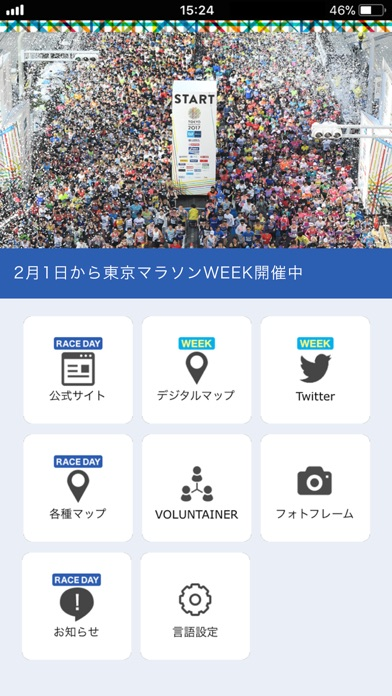 東京マラソン財団アプリのスクリーンショット1