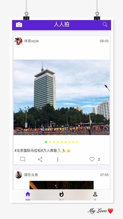 人人拍RRP screenshot-3