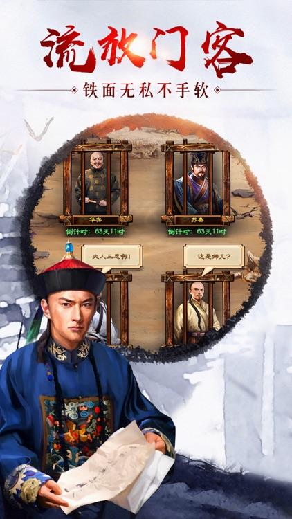惬意官场-纵横捭阖权谋天下 screenshot-3