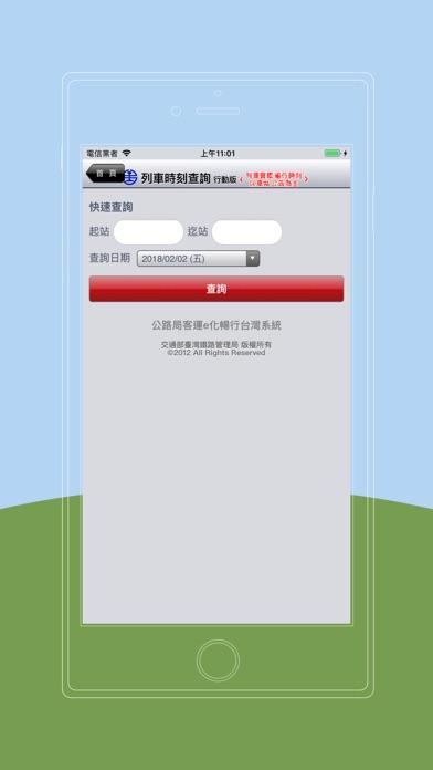 火車時刻查詢 screenshot 2