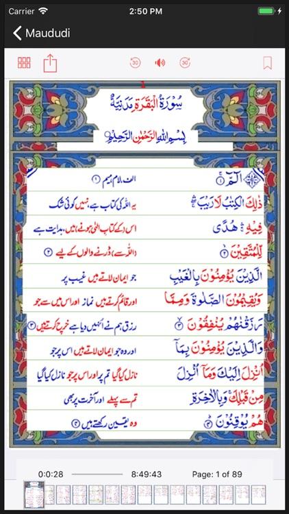 Quran Al Majid