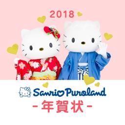 サンリオ年賀状2018