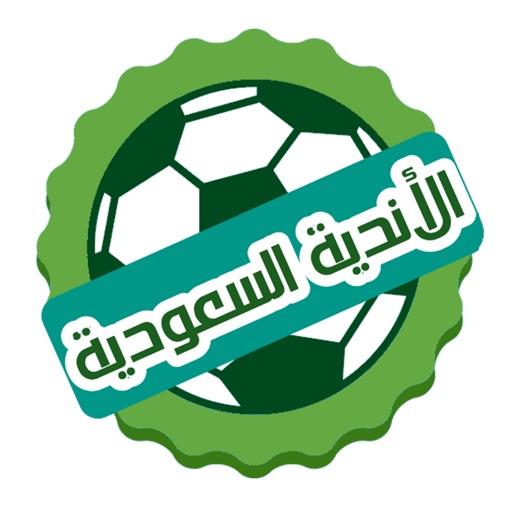 ملصقات الأندية السعودية