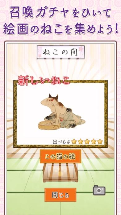 ねこねこ大江戸図鑑 -放置型ねこ絵コレクションゲーム紹介画像1