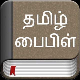 Tamil Dictionary On The App Store