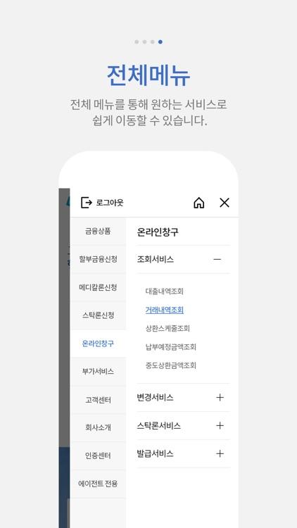 IBK캐피탈 screenshot-3