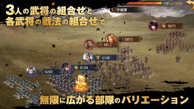 大三国志 screenshot-4