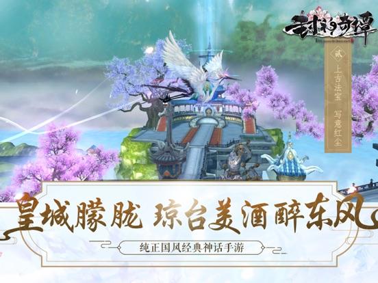 封神奇谭-武侠角色扮演动作手游