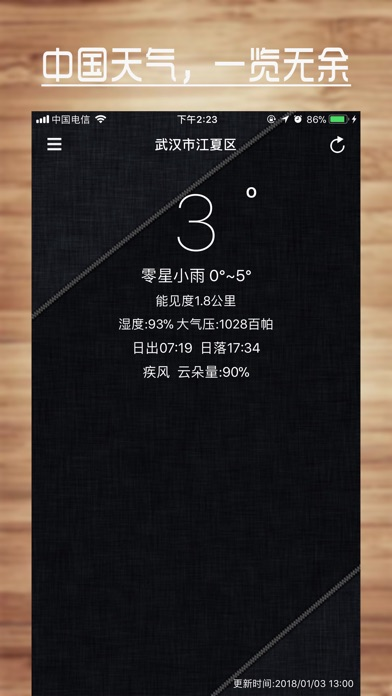 Screenshot for 清晰天气 in Canada App Store