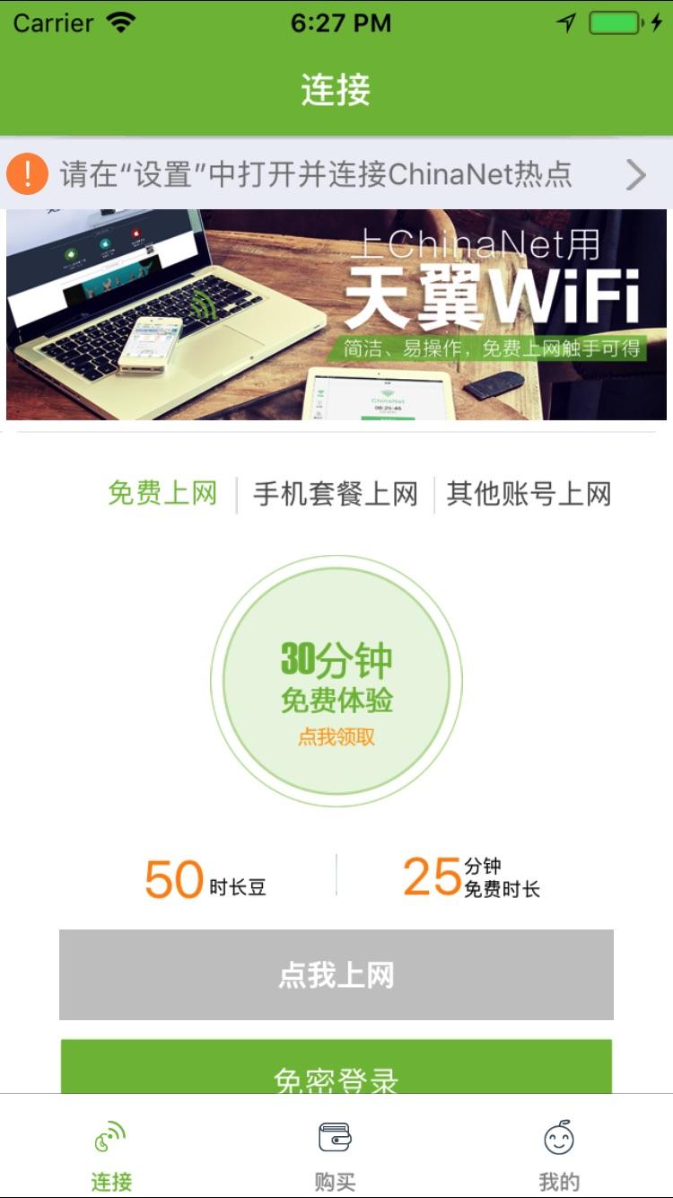 天翼宽带WiFi Screenshot