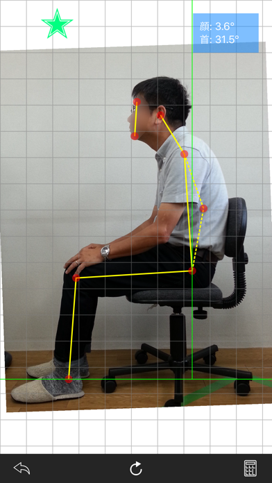 座り姿CHECKER - Sのおすすめ画像3