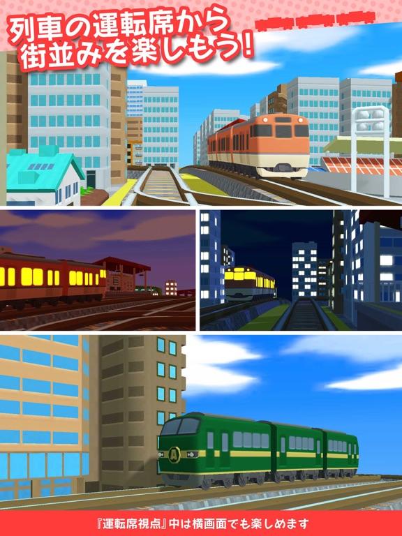 はじめてのA列車で行こうのおすすめ画像3