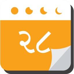 Gujarati Calendar 2018-19