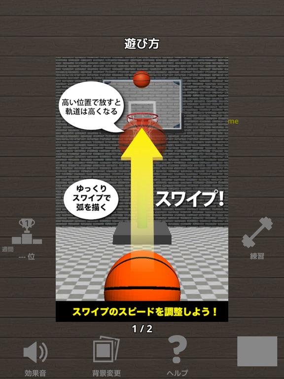 Swish Shot! - バスケットボールのおすすめ画像3