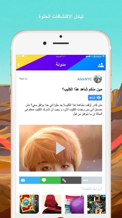 كيبوب Amino screenshot-3