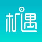 机遇 - 个人价值与技能共享平台 icon