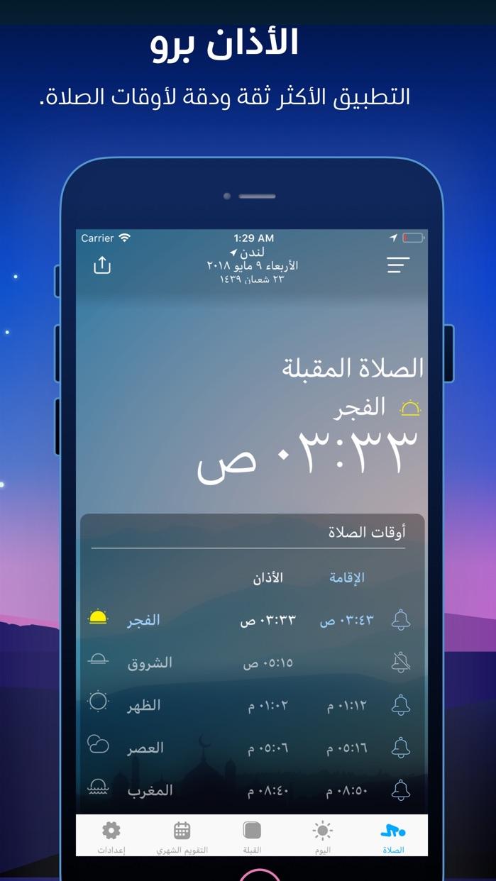 Athan Pro: Azan, Quran & Qibla Screenshot