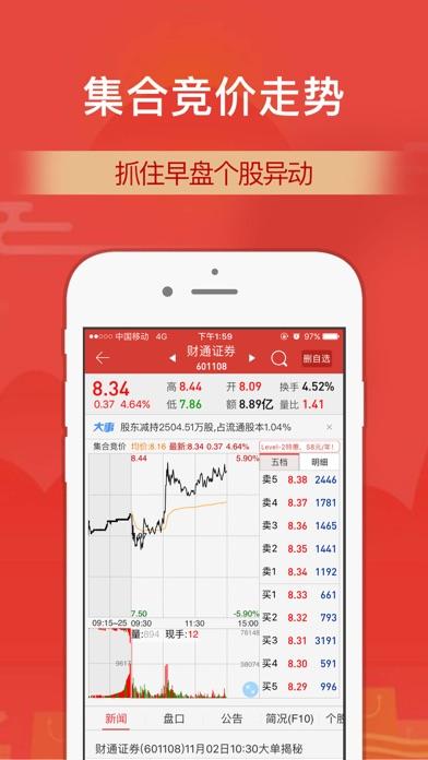 财通证券-炒股票选理财做投资 screenshot two