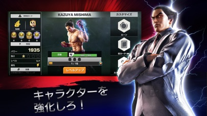 鉄拳™ ‐ TEKKEN ‐ screenshot1