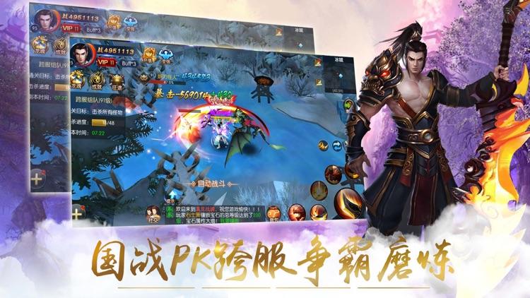 神魔战纪-大型仙魔国战手游 screenshot-3